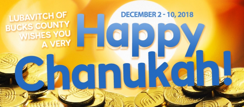 happy-chanukah-promo2017.jpg