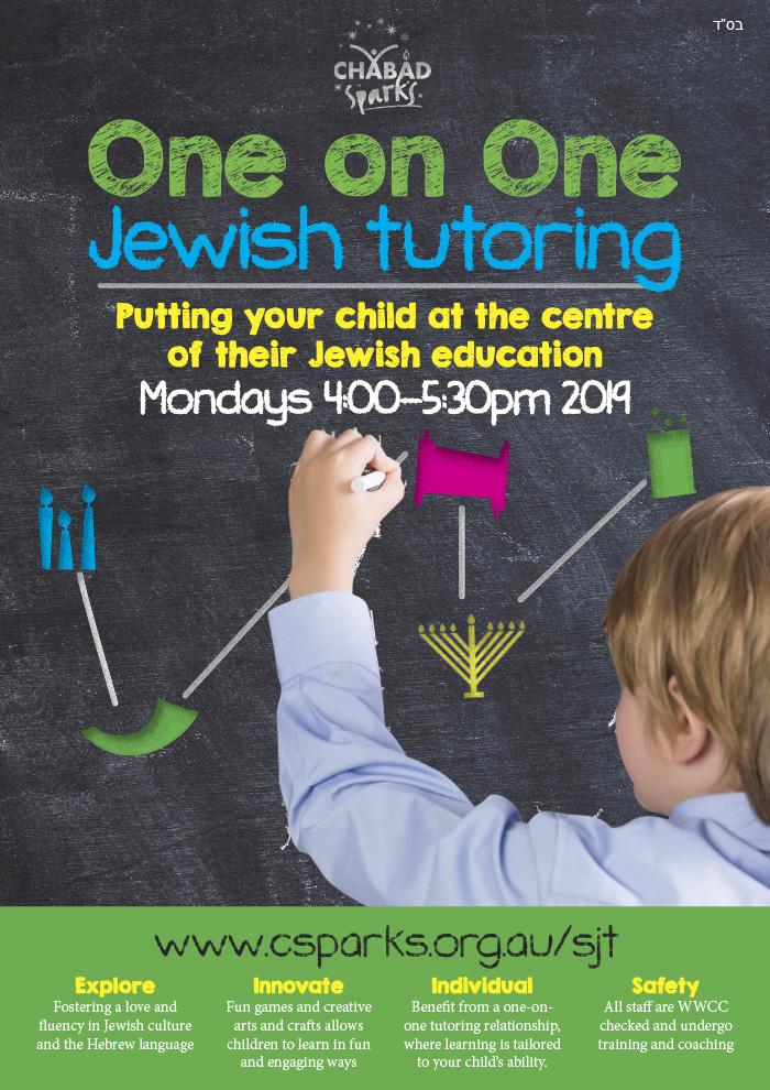 Hebrew Schoola.jpg