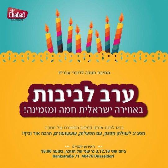 Chanuka for Israelis new flyer.jpg