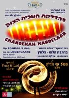 Chanukah 2018 Show at the Loosplaats