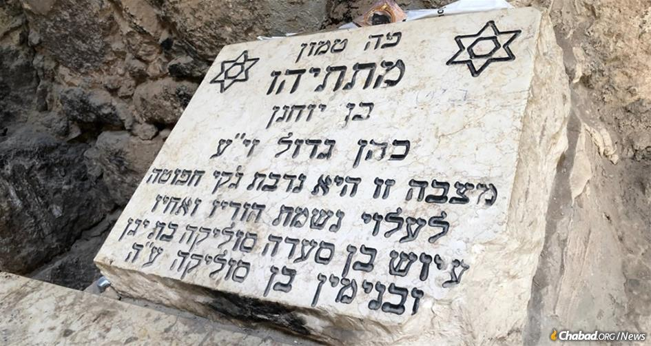"A headstone in an ancient cemetery in Modi'in, the birthplace of the Maccabees, begins, ""Here lies Matisyahu ben Yochanan, High Priest … "" (Photo: Yocheved Feinerman)"