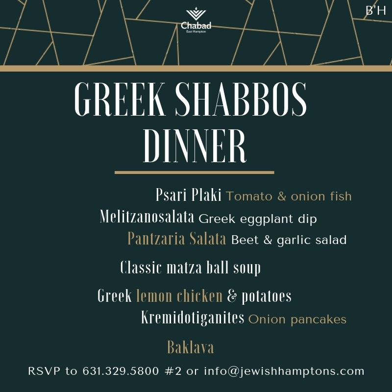 Greek Shabbos Menu.jpg