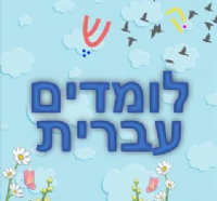 Lomdim Ivrit: We are Learning Hebrew