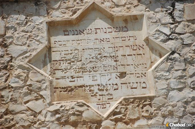 An inscription on Mishkenot Sha'ananim, Jerusalem, Israel, which was funded by Touro's contribution, crediting him and Montefiore.