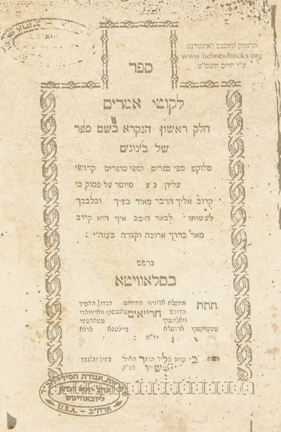 The 1796 Slavita edition is not yet referred to as Tanya on its cover page (credit: chabadlibrary.org)