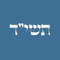 Yud Shevat 5714