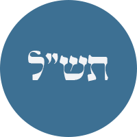 Yud Shevat 5730