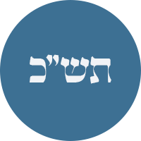 Yud Shevat 5720