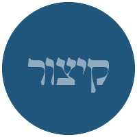 Yud Shevat 5732 - Overview