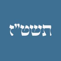 Yud Shevat 5716