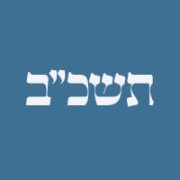 Yud Shevat 5722