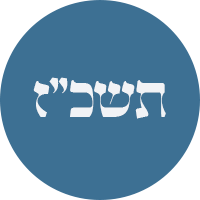 Yud Shevat 5727