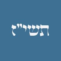 Yud Shevat 5717