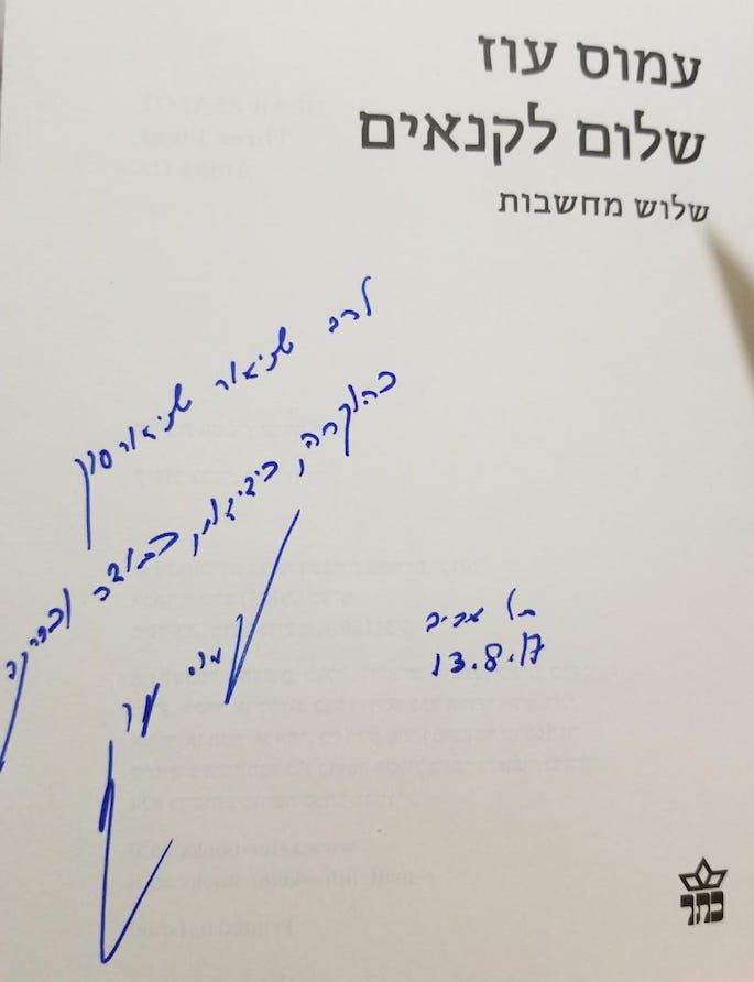 Amos Oz's inscription on a volume of his work gifted to Rabbi Schneersohn.