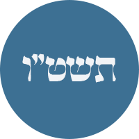 Yud Shevat 5715