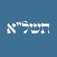 Yud Shevat 5731