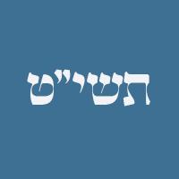 Yud Shevat 5719
