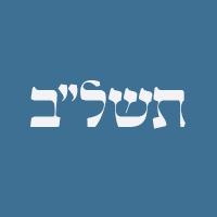 Yud Shevat 5732