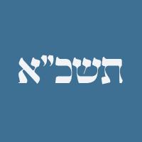 Yud Shevat 5721
