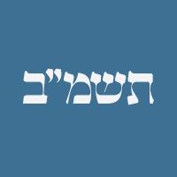 Yud Shevat 5742