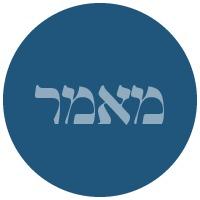 Basi Legani 5710 - Hebrew
