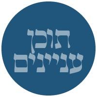 Tochen Yud Shevat 5735 HE and EN