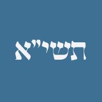 Yud Shevat 5711