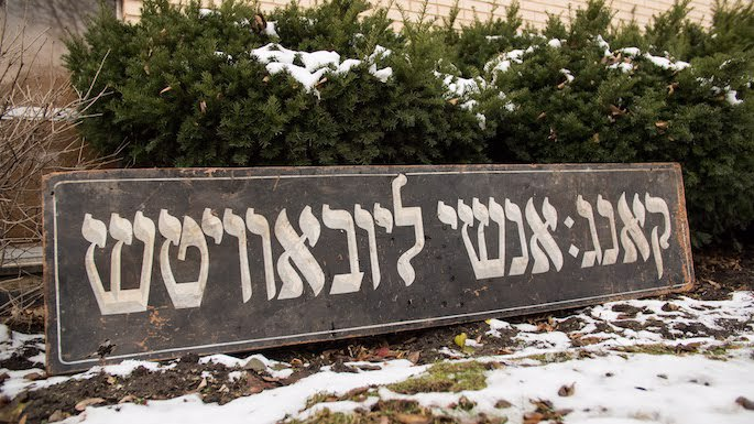 A Yiddish sign of unknown vintage that once graced a previous location of Anshei Lubavitch. (Photo: Brett Walkow)