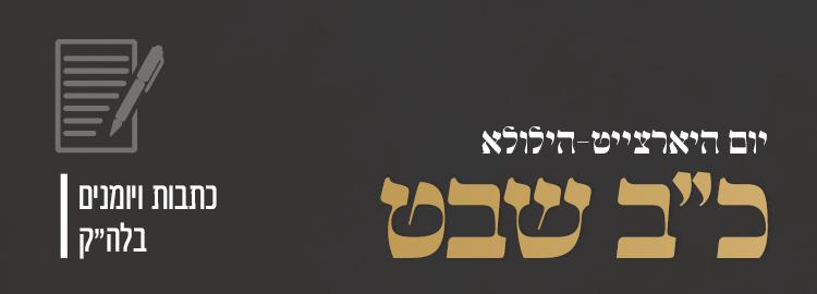 Hebrew 2.jpg