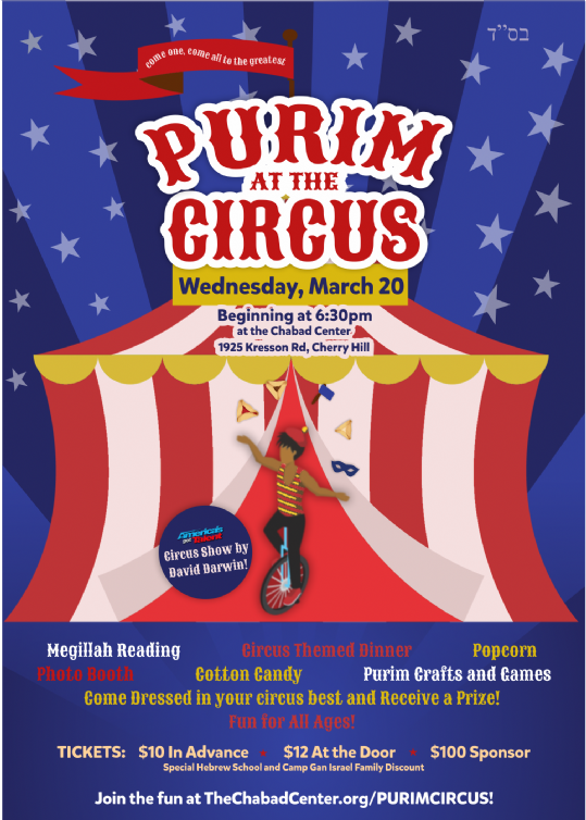 Circus Purim Flyer CH.png