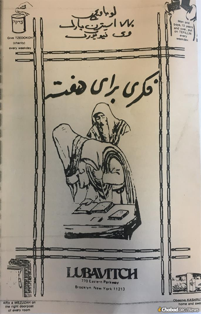 A High Holiday booklet printed in Farsi by Lubavitch