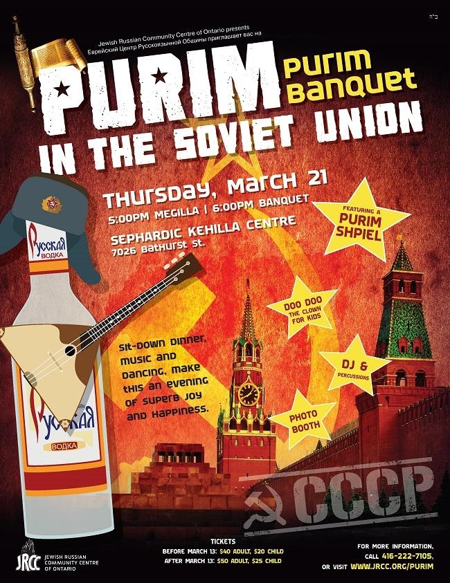Purim_Soviet_Union.jpg