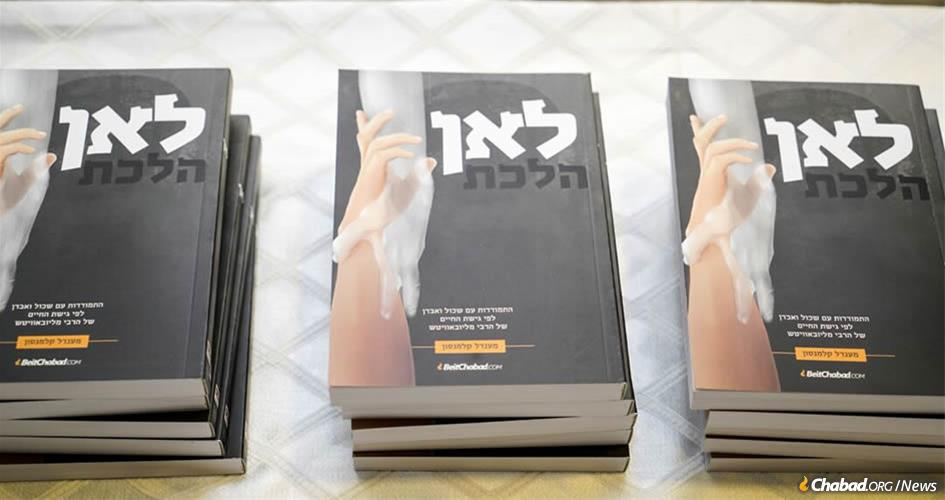 """The publication of the newly translated Hebrew edition of """"A Time to Heal: the Lubavitcher Rebbe's Response to Loss and Tragedy,"""" aimed in part at addressing the needs of Israel's often embattled population, was celebrated at a book launch at the Menachem Begin Center in Jerusalem."""
