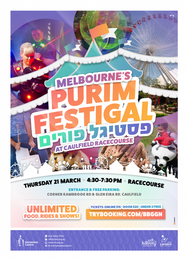 HS-Purim-18-A4-Flyer-(Email-Ready).png