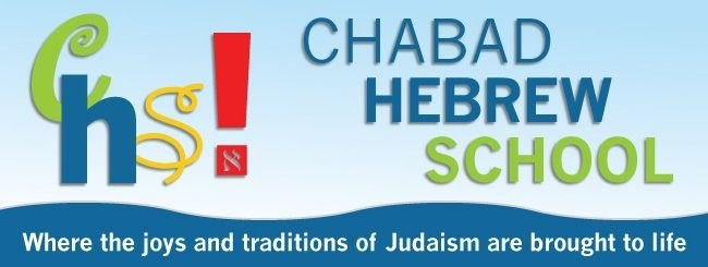 Hebrew School Banner.jpg
