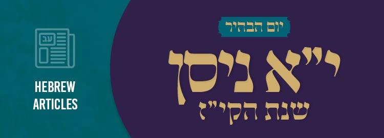 Hebrew articles.jpg