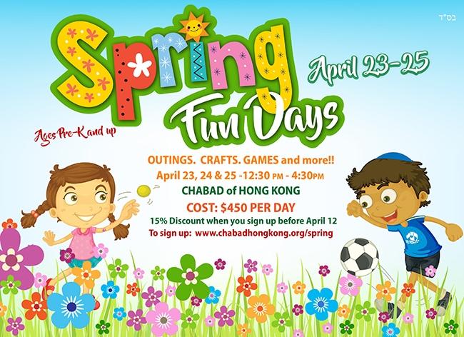 Spring Fun Days 5779 lo res.jpg