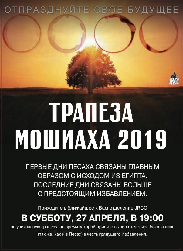 moshiach seuda russ apr 19.PNG