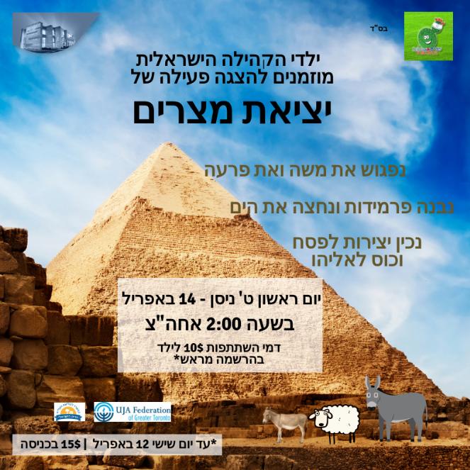 KOY - Flyer - Hebrew - edit.jpg