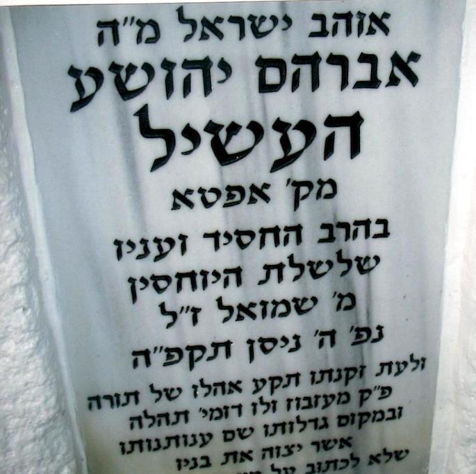 Tombstone of Rabbi Avraham Yehoshua Heshel of Apta (Wikimedia)