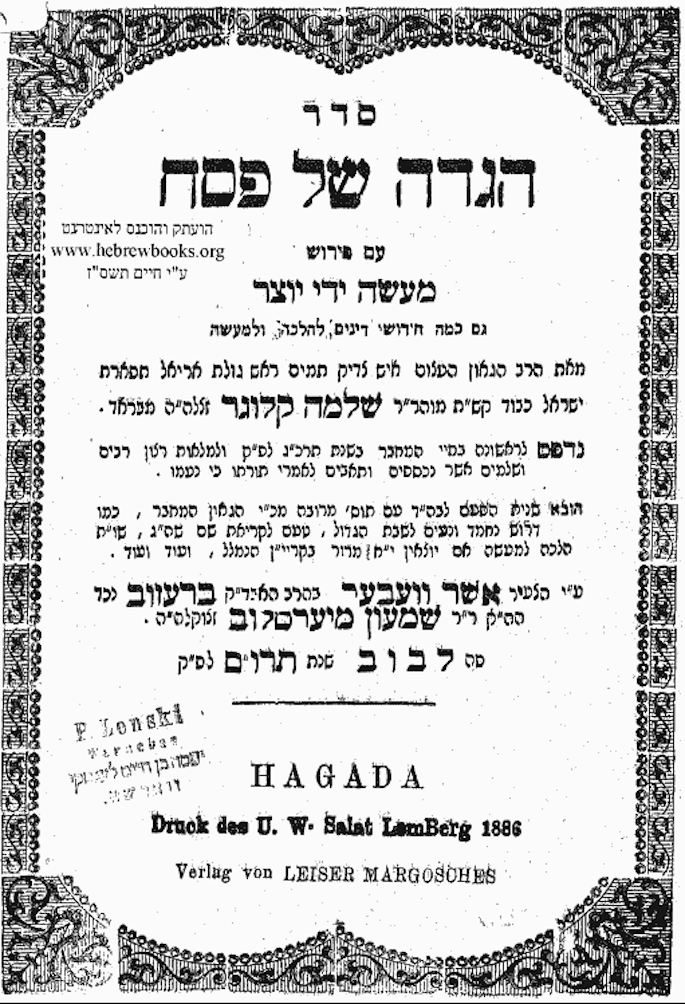 Title page of the Ma'aseh Yedei Yotzer Haggadah (HebrewBooks.org)