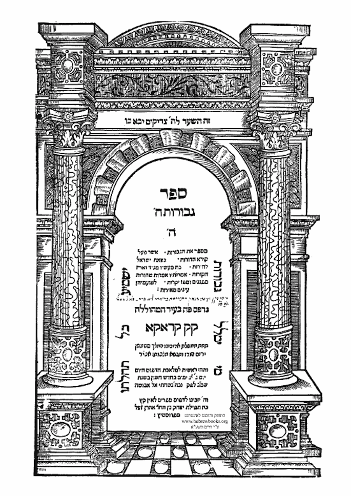 From the 1582 Gevurot Hashem printed in Cracow. (HebrewBooks.org)