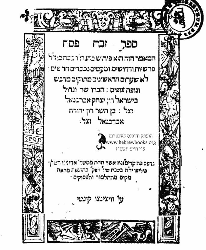 A 1557 edition of the Zevach Pesach Haggadah. (HebrewBooks.org)