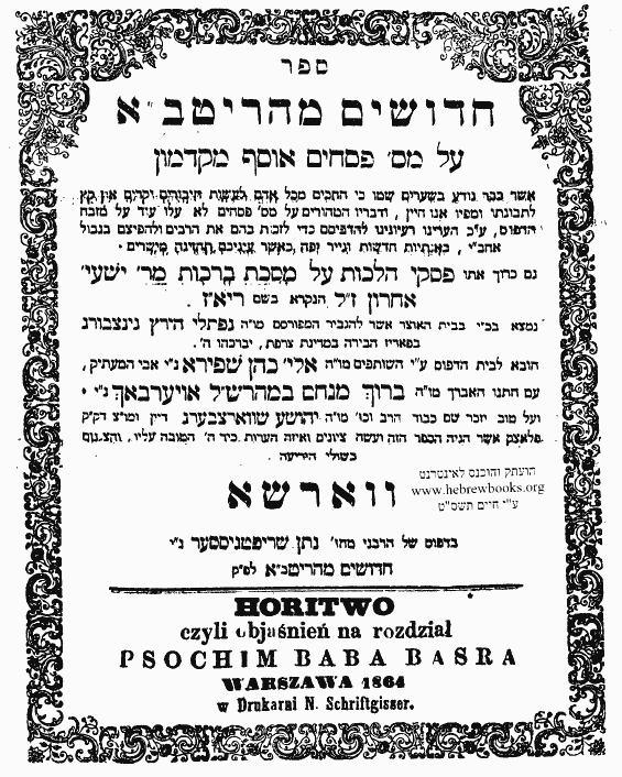 Writings of the Ritva published in Warsaw in 1864 (HebrewBooks.org)