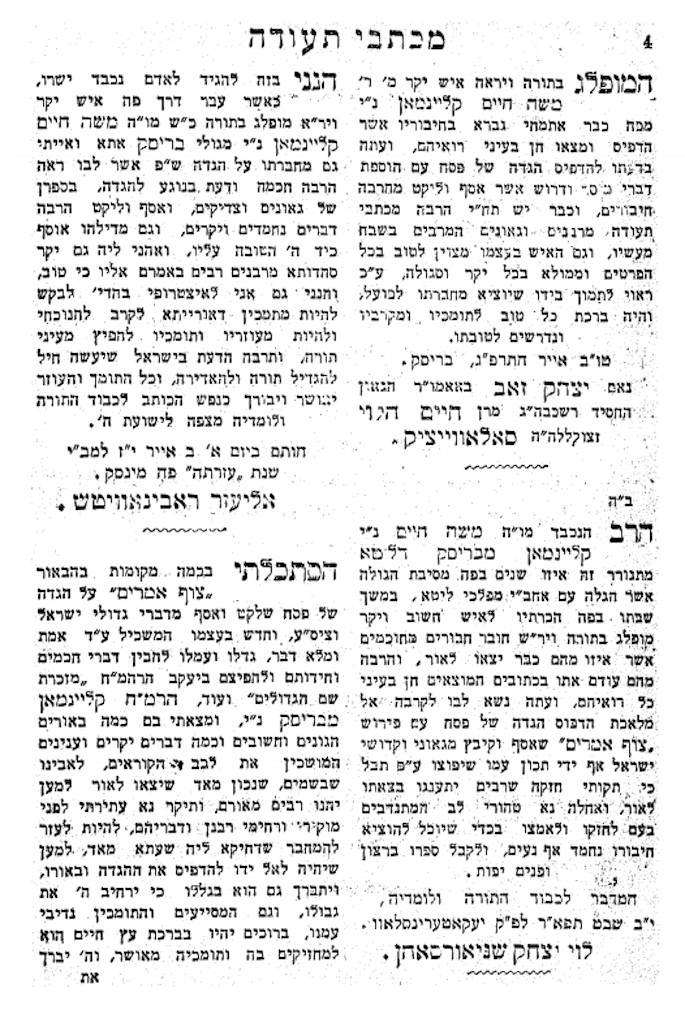 The approbation by Rabbi Levi Yitzchak Schneerson, father of the Lubavitcher Rebbe, appears on the bottom right side of the page (HebrewBooks.org).