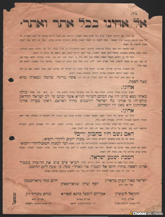 """To Our Brothers Everywhere:"" The 1929 Kol Koreh, or call to action, to Jewish communities worldwide, asking them to support the campaign to send matzah to the Jews of Russia. It was signed by Rabbi Yosef Yitzchak Schneersohn, the sixth Lubavitcher Rebbe; Rabbi Yisrael Meir Kagan, the Chofetz Chaim; Rabbi Chaim Ozer Grodzinski, the av beit din of Vilna; Rabbi Yechezkel Livshits of Kalish; Rabbi Avraham Dovber Kahane Shapiro of Kovno; and Rabbi Menachem Mendel Zak of Latvia. (Photo: Author's Collection)"