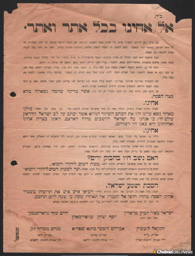 """To Our Brothers Everywhere:"" The 1929 Kol Koreh, or call to action, to Jewish communities worldwide, asking them to support the campaign to send matzah to the Jews of Russia. It was signed by Rabbi Yosef Yitzchak Schneersohn, the sixth Lubavitcher Rebbe; Rabbi Yisrael Meir Kagan, the Chofetz Chaim; Rabbi Chaim Ozer Grodzinski, the av beit din of Vilna; Rabbi Yechezkel Livshits of Kalish; Rabbi Avraham Dovber Kahane Shapiro of Kovno; and Rabbi Menachem Mendel Zak of Latvia. (Photo: Author's Collection)"