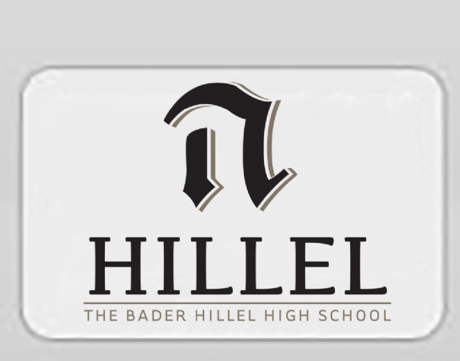 Logo-Box---Large---Hillel-High.png