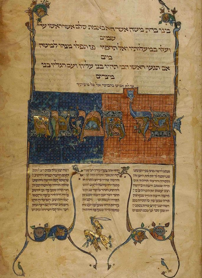 """The opening of Maimonides' """"Mishneh Torah"""", copied and illuminated in northwestern France. MS Kaufmann 77A, Library of the Hungarian Academy of Sciences, Budapest. (Photo by Wikimedia)"""