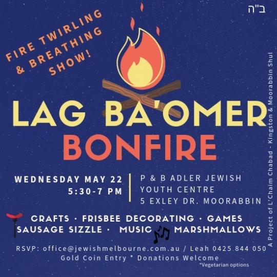 _Lag Baomer Bonfire 5779.jpg